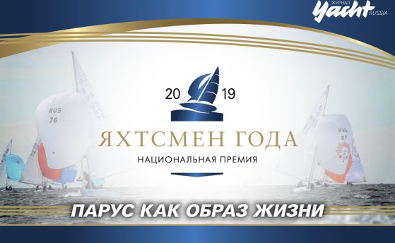Yacht Russia Sailing Image 2019
