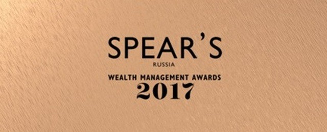 SPEAR'S Russia Wealth Management Awards 2017 -